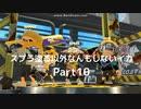 【スプラトゥーン2】 スプラ塗る以外なんもしないイカ Part10