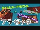 フクハナのボードゲーム紹介 No.460『フラゼッタ』