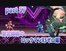 【東北姉妹のロックマンX5】ゼロ編part57