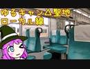 身延線乗ろうとしたら東海道線が遅延して死にかけた