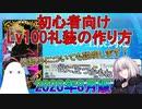 【FGO】初心者向けLv100礼装の作り方 2020年8月版【ゆっくり】