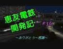 【A列車で行こう9v5】恵友電鉄開発記 #36