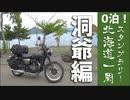【0泊で】北海道一周:スタンプラリーの旅【洞爺湖編】