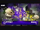 激熱対抗戦【スプラトゥーン2】