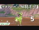 【セキタンザン相棒考察】part5今回はついに準伝!意外なベストマッチ!