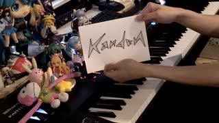 「感電」を弾いてみた【ピアノ】