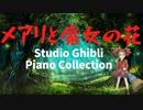 メアリと魔女の花~スタジオポノックピアノコレクション~ Studio Ghibli Piano Collection Mary and The Witch's Flower