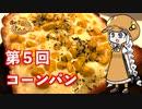 【夏の食パン祭り】あかりちゃんとパンを焼こう!! 第5回「コーンパン」