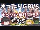 【GBVS】まったりグラブルVS対戦#9.5【ゆっくり実況】