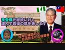 【悲報】台湾の事実上の建国の父、李登輝元総統逝去 ~ 21歳まで日本人として生きた日本人より日本人らしい台湾人