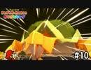 【実況】カメじゃん #10【ペーパーマリオ オリガミキング】