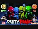 【ズズ・トシゾー・ふぁんきぃ・湯毛】party panicを実況プレイ!