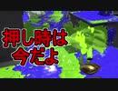 【日刊スプラトゥーン2】ランキング入りを目指すローラーのガチマッチ実況Season28-3【Xパワー2481アサリ】ダイナモローラーテスラ/ウデマエX/ガチアサリ