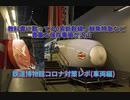 【迷列車で行こう南海ラピート編】鉄道博物館のコロナ対策レポ(車両編)