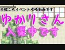 【艦これ】情報縛りで2020梅雨&夏イベ攻略②【VOICEROID実況】