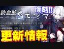 ミニイベント『鉄血鮫とエニグマ』復刻!U-110を獲得するチャンスです!その他ボイス追加アリ!次回更新情報【アズールレーン】