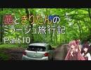 【ボイロ車載】茜ときりたんのミラージュ旅行記_Part10