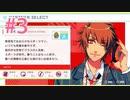 『うたの☆プリンスさまっ♪ Repeat LOVE』実況プレイPart3