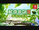 1080p高画質版【Switch新作】『ピクミン3 デラックス』初報 トレーラー