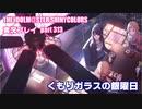 アイドルマスターシャイニーカラーズ【シャニマス】実況プレイpart313【くもりガラスの銀曜日】