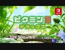【Switch】ピクミン3 デラックス 初報PV