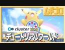 【バーチャル SNS】ポケモンバーチャルフェストのためクラスターチュートリアルワールドをプレイ【cluster 実況】