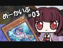 【遊戯王OCG】ヒメミコ☆決闘☆あーかいぶ#03『たんぽを守りてウナギを待つ』【VOICEROID】