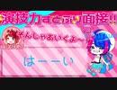 【海洋生物が】演技力すとぷり面接4!!やってみた!!!!!!!!!!!!!!ww