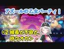 【ポケモン剣盾】アズールの乙女パーティ!part2【ゆっくり実況】