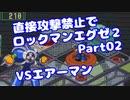 【VOICEROID実況】直接攻撃禁止でエグゼ2【Part02】【ロックマンエグゼ2】(みずと)