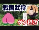 【関ヶ原の戦】戦国時代のゲン担ぎはこうだった!!