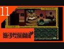 【実況】美少女探偵団と行く難事件ツアー#11【御神楽少女探偵団】