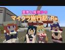 【Minecraft】 霊夢&魔理沙のマイクラ旅行記:Re 6話 【茶番劇】