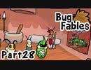 【ペーパーな虫のRPG】▼Bug Fables▼を楽しく実況【Part28】