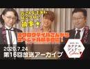 神尾晋一郎のカクテルディナーShow_第16回(2020/7/24)