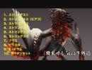 【バンブラP】飛来せし気高き非道【バゼルギウス狩猟BGM】