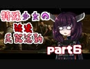 【VOICEROID実況】 特殊少女の兵器破壊活動 part6 【COD:MW】