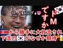 中二ですか? 【江戸川 media lab R】お笑い・面白い・楽しい・真面目な海外時事知的エンタメ