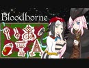 【Bloodborne】いあ!!IA!! 第23夜【CeVIO実況プレイ】