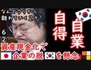 いる方がおかしいでしょ... 【江戸川 media lab R】お笑い・面白い・楽しい・真面目な海外時事知的エンタメ