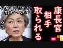 日本なら大問題... 【江戸川 media lab R】お笑い・面白い・楽しい・真面目な海外時事知的エンタメ