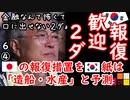 甘すぎでしょ? 【江戸川 media lab R】お笑い・面白い・楽しい・真面目な海外時事知的エンタメ