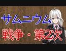 【3分戦史解説】サムニウム戦争・第2次【VOICEROID解説】