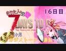 【7DTD】茜VSきりたん 1ヶ月カジノトークン勝負 16日目