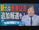【拉致問題アワー #469】北で日本人7人と接触したキム博士の重要証言[桜R2/8/5]