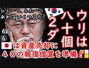 Kとわかれる40の方法... 【江戸川 media lab R】お笑い・面白い・楽しい・真面目な海外時事知的エンタメ
