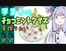 【VOICEROIDキッチン】琴葉葵はチョコミントアイスを作りたい【お手軽】