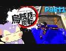 【Splatoon2】烏賊滅の炭転(いかめつのカーボンローラー)Part1【ゆっくり実況】