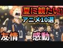 【夏に観たい】夏アニメ10作品を紹介します!【友情・感動】