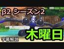 【けものフレンズ3】シーサーバル道場β2 シーズン2 木曜日【字幕解説】